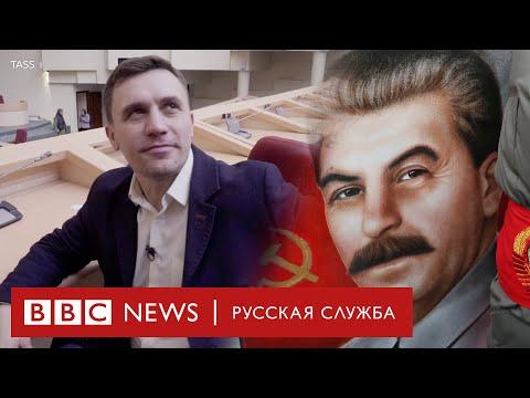 Депутат Николай Бондаренко о роли Сталина