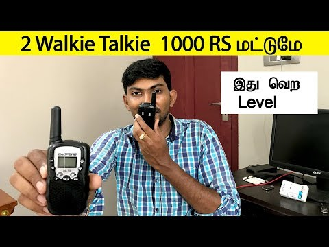 Budget Tech | Radio Walkie Talkie 2 Pcy Only 1000 RS | Tamil