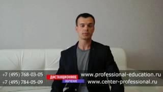 Профессиональное дистанционное образование - отзыв студента