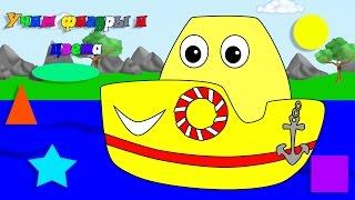 Жёлтый кораблик. Учим цвета и фигуры. Развивающие мультики для детей