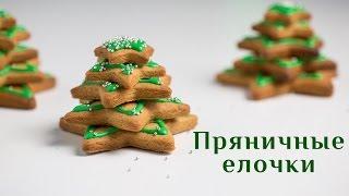 Пряничные елочки   Рецепт от CF.UA