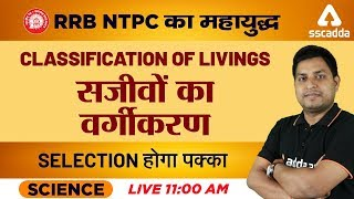 RRB NTPC 2019 Exam | Science | Classification of Livings