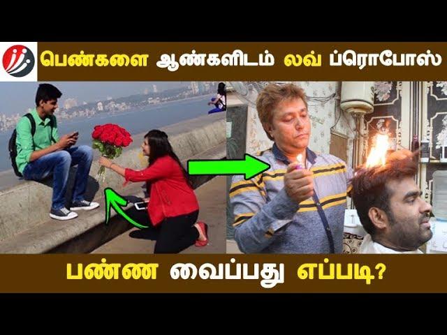 பெண்களை ஆண்களிடம் லவ் ப்ரொபோஸ் பண்ண வைப்பது எப்படி?   Tamil Relationships   Latest News  