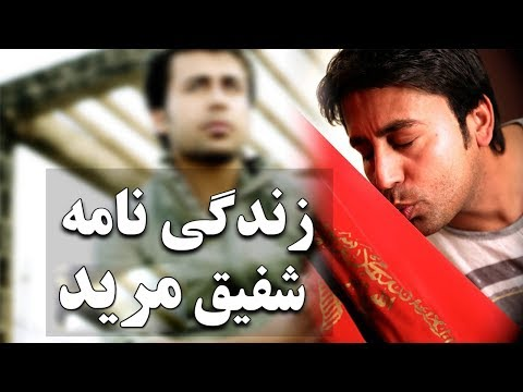 زندگی نامه شفیق مرید خواننده مشهور و محبوب افغانستان | کابل پلس | Kabul Plus
