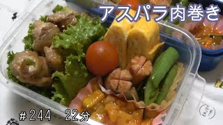 【お弁当】アスパラ肉巻き ラタトゥイユ 卵焼き ウインナー スナップエンドウ【Obento】
