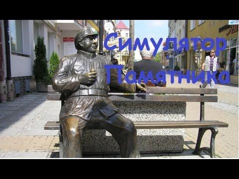 видео: Симулятор Памятника!