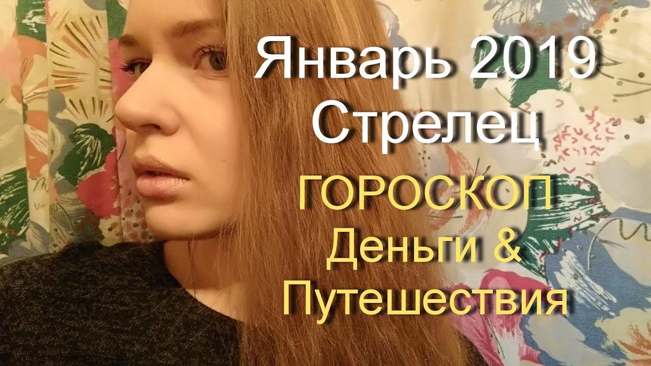 Гороскоп Январь СТРЕЛЕЦ/ Деньги и Путешествия