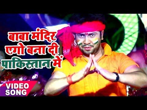 Bol Bam 2017 सबसे हिट काँवर गीत - Baba Mandir Aego Banadi Pakistan Me - Ajeet Anand - Kanwar Songs
