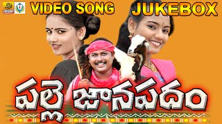 Palle Janapadam Jukebox || Telangana Folk songs - Folk Songs Telugu - Janapada Geethalu Telugu