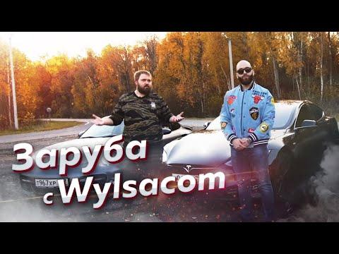 Wylsacom VS Гурам.