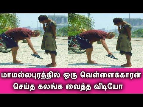 மாமல்லபுரத்தில் ஒரு வெள்ளைக்காரன் செய்த கலங்க வைத்த வீடியோ Tamil Cinema News Kollywood Tamil News