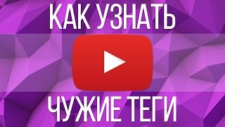 Как узнать теги чужого видео на YouTube