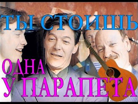 ТЫ СТОИШЬ ОДНА У ПАРАПЕТА (КЛАССНАЯ ПЕСНЯ НА ГИТАРЕ!!!) У ПАРНЯ НЕОБЫЧНЫЙ ГОЛОС!!!