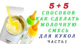 10 способов как сделать молочную смесь для кукол реборн и беби бон.Часть 1