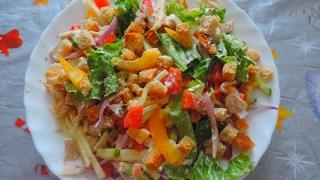 "Очень вкусный салат ""АБХАЗИЯ"". Very tasty salad ""ABKHAZIA""."
