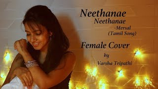 Mersal - Neethanae Tamil Song | Female Cover by Varsha Tripathi | A R Rahman | Shreya Ghoshal