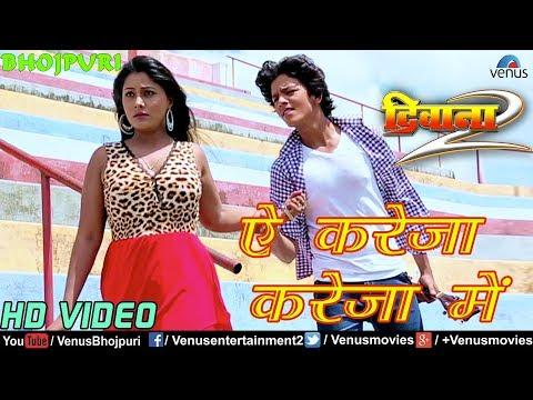 Latest Bhojpuri Sad Song 2018   ऐ करेजा करेजा में   Ae Kareja Mein   Deewana 2   Rishabh Kashyap
