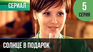 ▶️ Солнце в подарок 5 серия | Сериал / 2015 / Мелодрама