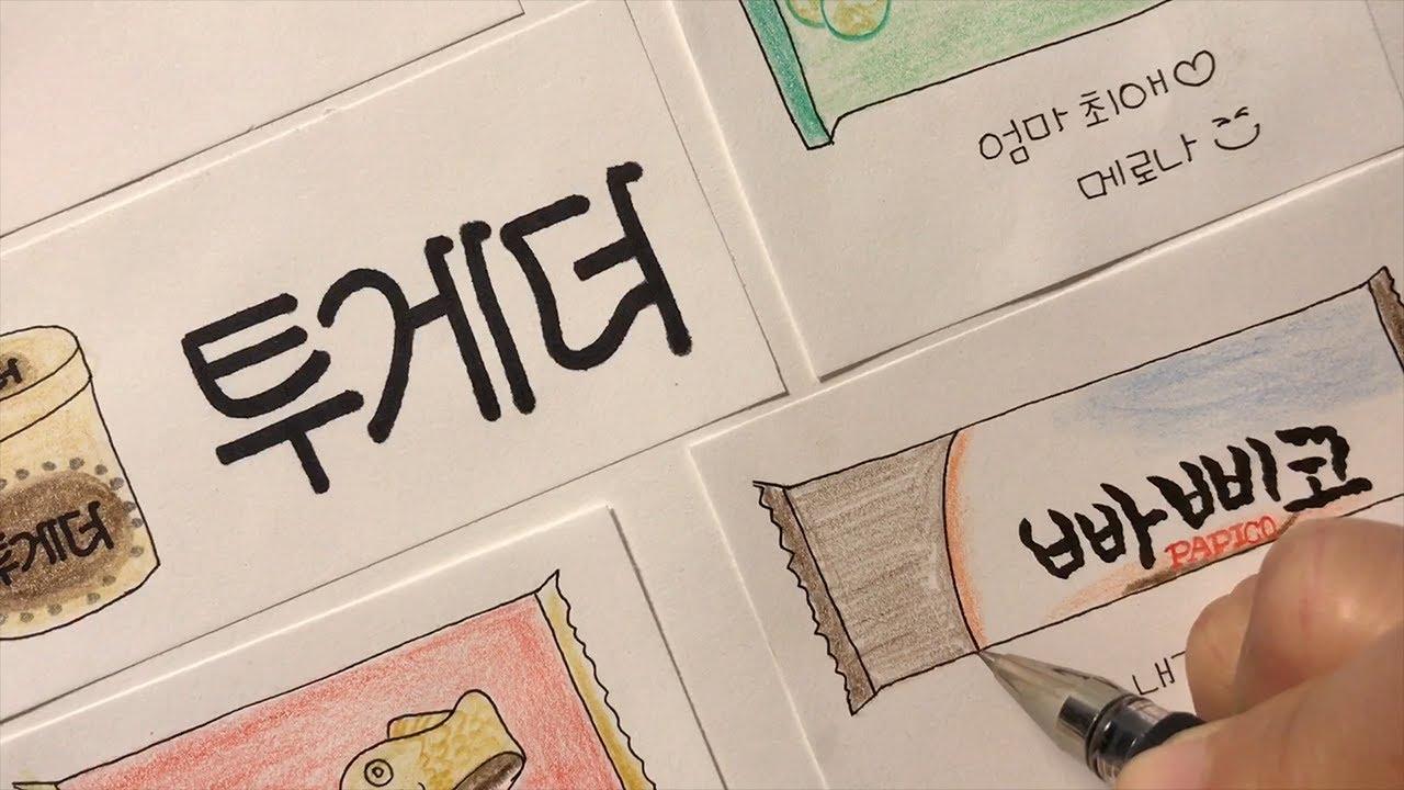 아이스크림 10가지 이름 따라 쓰기/ handwriting [ddoddan]