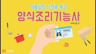 양식조리기능사 바베큐폭립 명문요리전문학교 서울현대전문학…