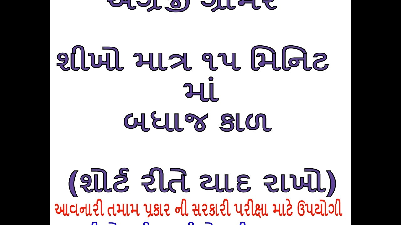 ENGLISH GRAMMER ONLY 15 MINUTE FOR UPSC,GPSC,CLASS 1-2  ,CONSTEBALS,BINSACHIVALAY, AND ALL
