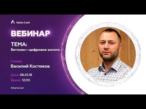 Альфа Кэш | Вебинар Василия Костюкова \