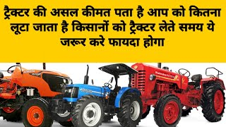 असल कीमत पता है आप को ट्रैक्टर की कितना लूट जाता है किसानों को कैसे कीमत कम कराये