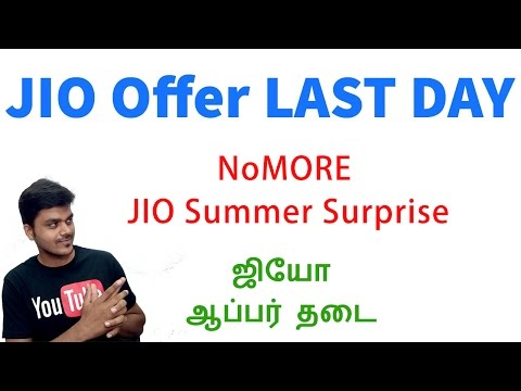 Jio Offer Last Day - கடைசி நாள் 😱😭 | Tamil Tech News