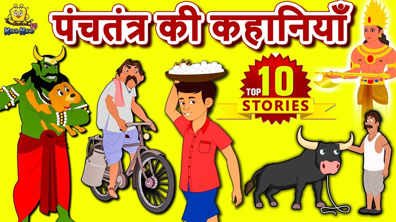 Panchatantra Ki Kahaniya | Hindi Kahaniya | Moral Stories