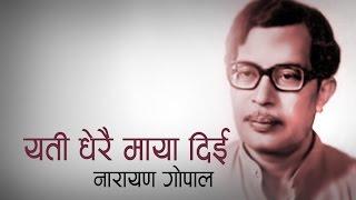 Yati Dherai Maya Diyi by Narayan Gopal | Karaoke with Lyrics