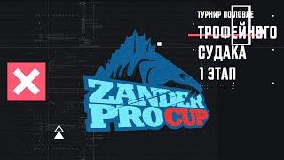 Zander Pro Cup 2019 - 1 ЭТАП. Турнир по ловле трофейного судака. Горьковское водохранилище