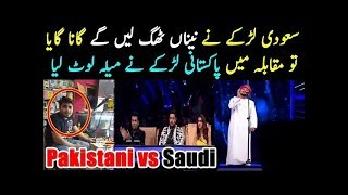 Naina Thag Lenge Sing by saudi boy vs Naina Thag Lenge Sing by Talented Pakistani Guy