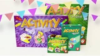 настольная игра Активити (Activity, Piatnik), арт.: 794094, 793295, 793646, 797996