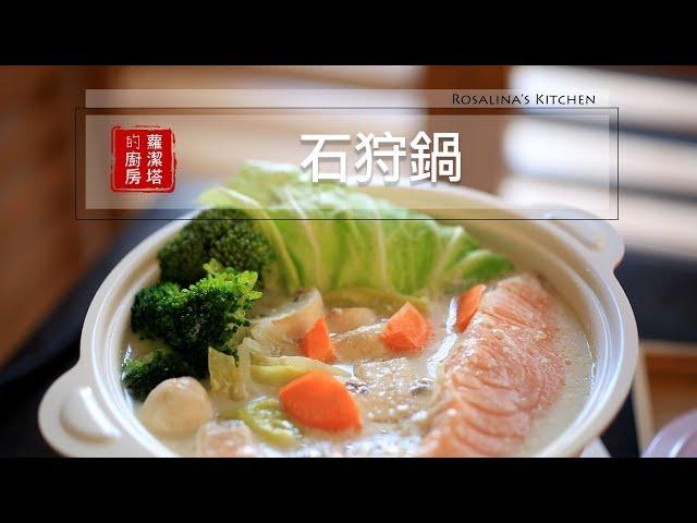 【蘿潔塔的廚房】簡單石狩鍋,免出門!冷冷的天就是要吃鍋,今天來點不同的吧!