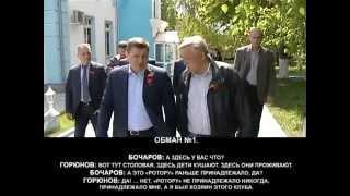 Горюнов врет губернатору Бочарову при знакомстве