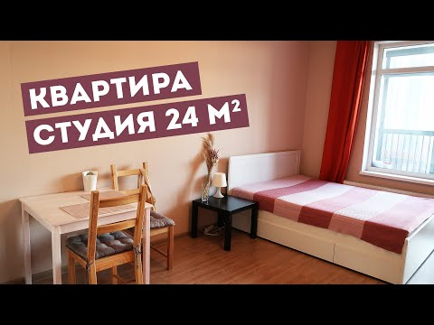 Квартира студия 24 метра в Санкт-Петербурге