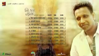 Firey Esho Modhumita | Mamun Jahan | Full Album | Audio Jukebox