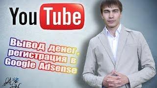 Регистрация в Adsense ( вывод денег с YouTube ) 2014