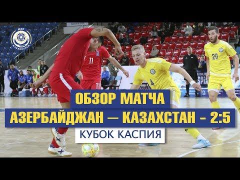 Обзор матча Азербайджан - Казахстан - 2:5. Кубок Каспия.