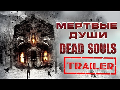 Мертвые души HD (2012) / Dead Souls HD (ужасы) Trailer