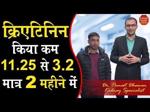 मात्र २ महीने में क्रिएटिनिन हुआ कम 11.25 से 3.2   Creatinine ko kam karne ke upay in hindi