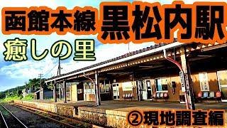 【癒しの里】函館本線S30黒松内駅②現地調査編完成版【熊出没注意】
