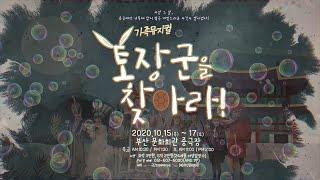[부산문화회관/기획공연] 부산신진예술페스티벌 최우수작!…
