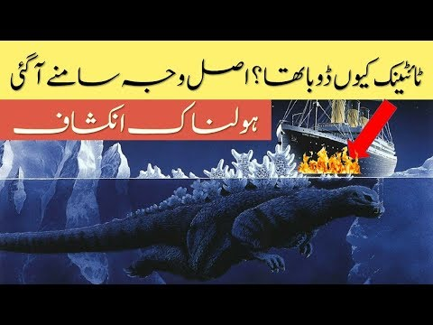 Real Truth Behind Titanic Sinking in Urdu...