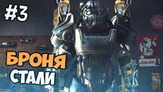 Fallout 4 прохождение на русском - БРОНЯ СТАЛИ - Часть 3