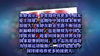 暖心!朱婷归国为中国女排培养未来接班人,却因一事被球迷担忧