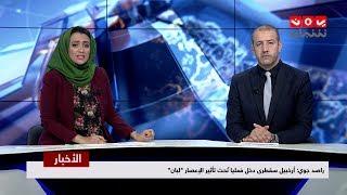 اخر الاخبار 13 - 10 - 2018 | تقديم هشام جابر واماني علوان | يمن شباب
