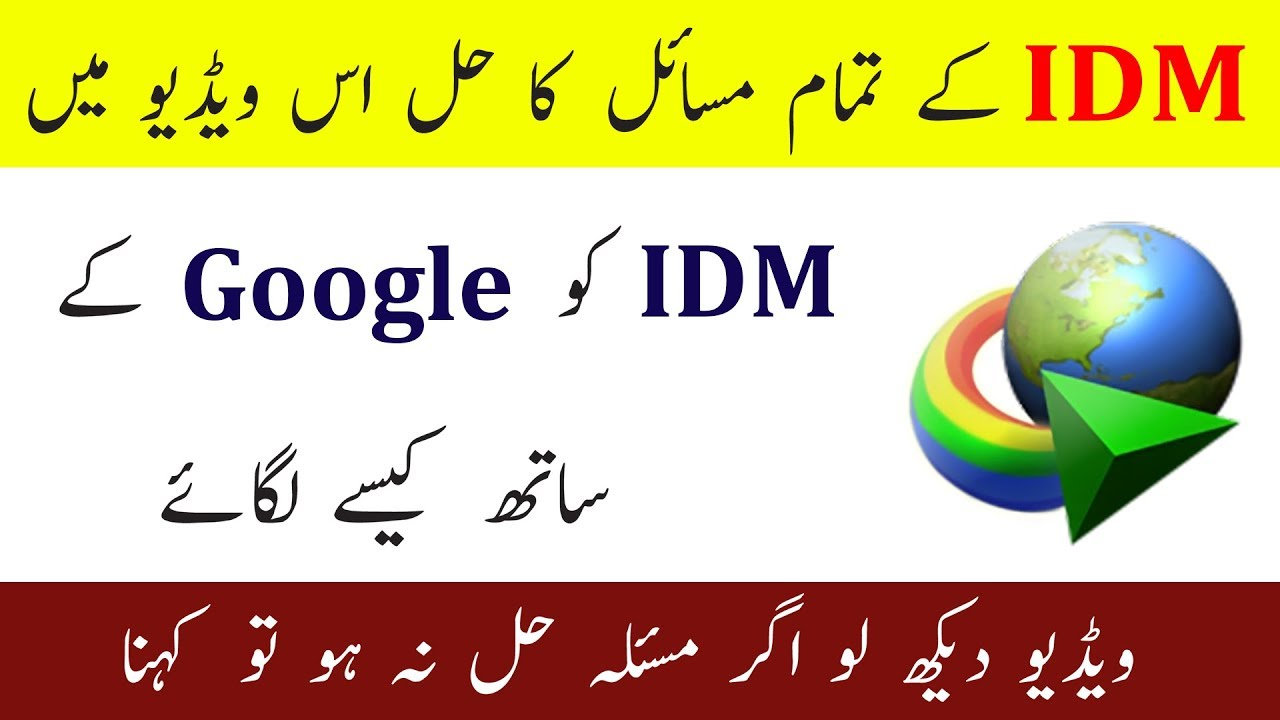 How to manually add IDM extension in Google Chrome 2019