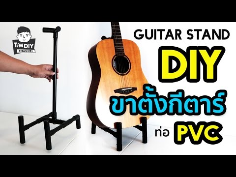 ขาตั้งกีตาร์จากท่อ PVC ราคา 60 บาท : DIY Guitar Stand