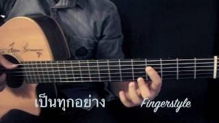 เป็นทุกอย่าง -Room39 Fingerstyle Guitar Cover by Toeyguitaree (TAB)